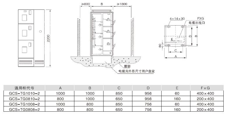 GCS低壓抽出式開關柜安裝示意圖2